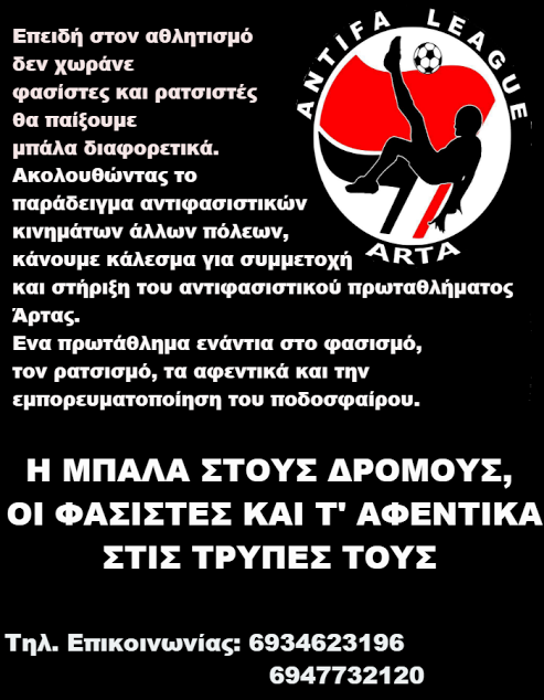 antifa league