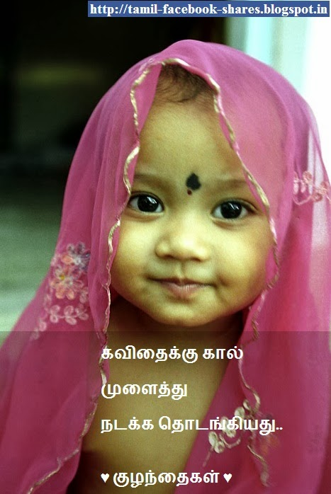 Tamil Sms Collections Tamil Sms News Collections | Holidays OO