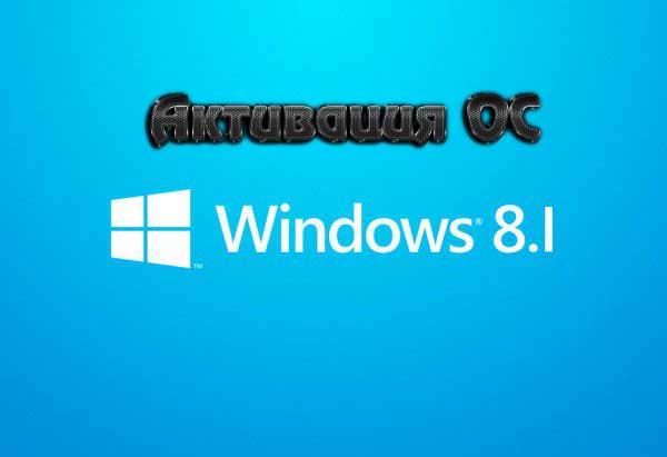 NEw Ключи и кряки ПО для Windows: Скачать Активация Windows 8.1 Blue - Акти