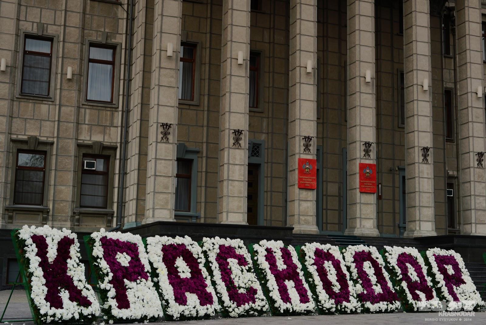 День города в Краснодаре