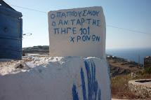KAI αντάρτης  KAI αιωνόβιος...