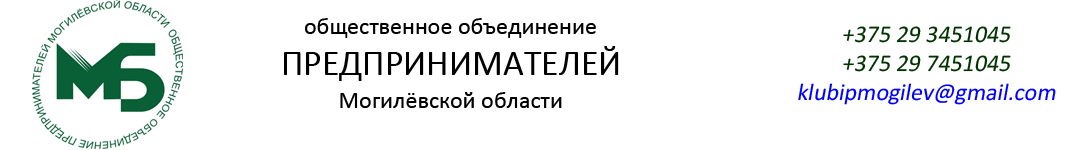 Общественное Объединение Предпринимателей Могилёвской области