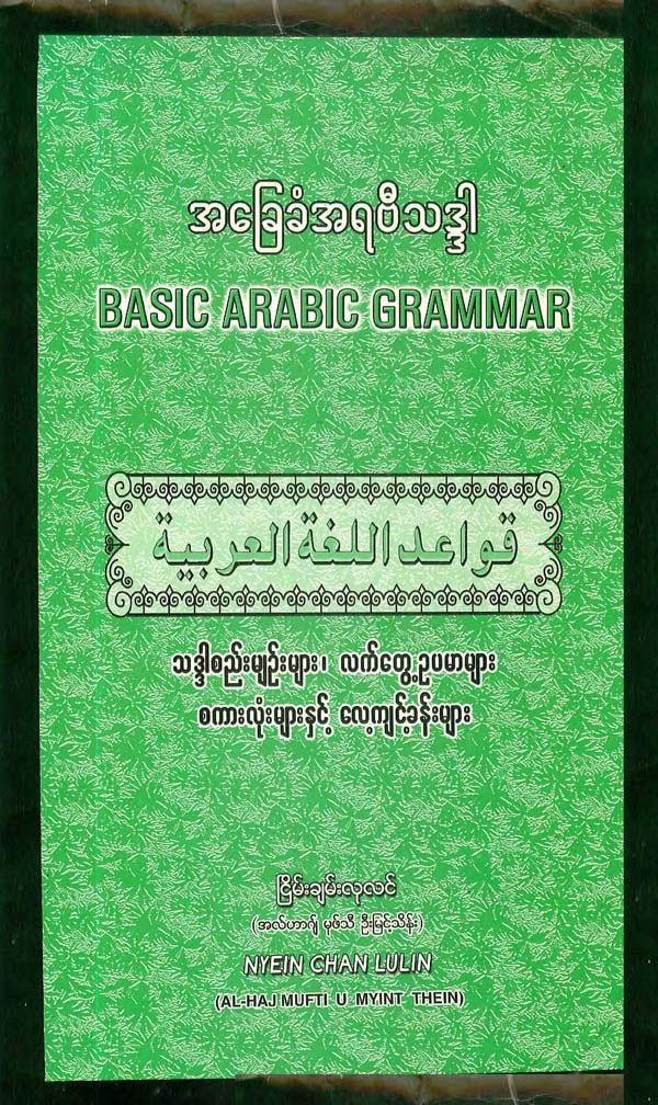 Basic Arabic Grammer (Al-Haj Mufti U Myint Thein) F.jpg