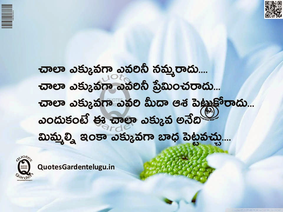 Best Telugu Friendship Belief Quotes with images   QUOTES ...