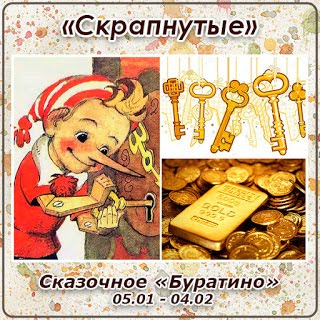 """+++Задание сказочное """"Буратино"""" ОЭ - ключ и/или золото до 04/02"""