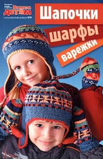 Вязание модно и просто Вяжем детям Спецвыпуск № 9 2011 Шапочки, шарфы, варежки