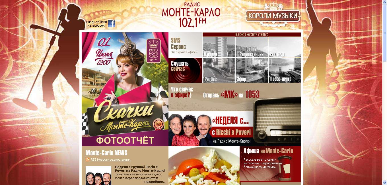 Радио Монте-Карло — слушать онлайн