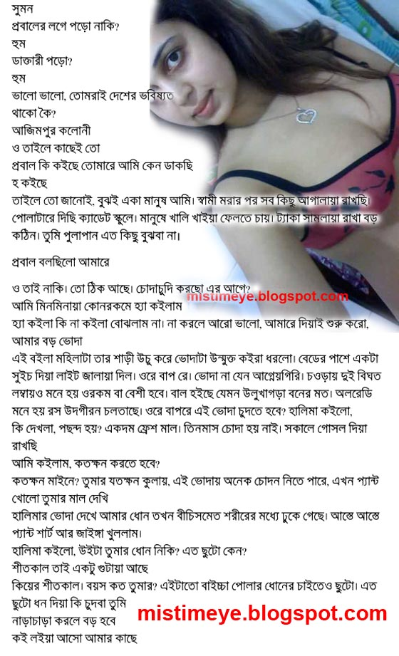 Www bangla choda com