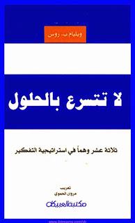 كتاب لا تتسرع بالحلول ثلاثة عشر وهماً في استراتيجية التفكير - ويليام ب. روس
