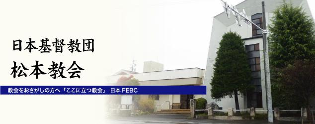 日本基督教団松本教会