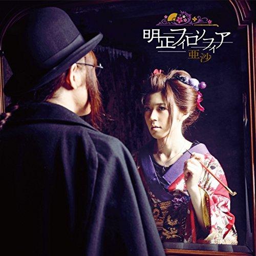 [Album] 亜沙 – 明正フィロソフィア (2016.01.16/MP3/RAR)
