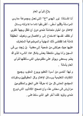 بلاغ للرأي العام من أستاذة آسفي التي اتهمت بالاعتداء على النائب كذبا وزورا