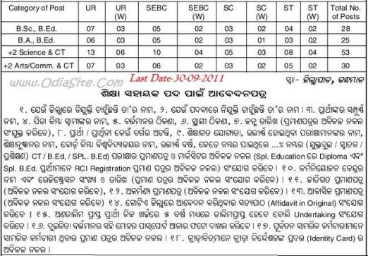 Sikhya Sahayak-Advertisement for Recruitment in Kandhamal-Odisha