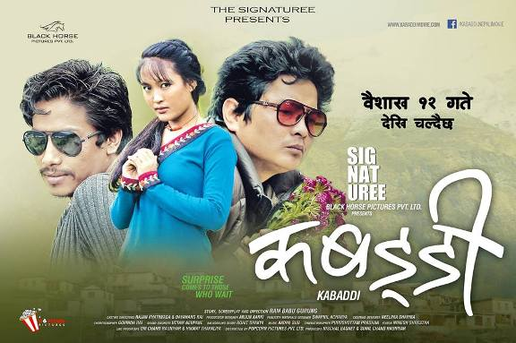 nepali movie kabaddi