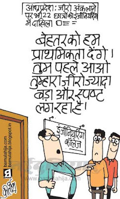 Reservation cartoon, right to education cartoon, education