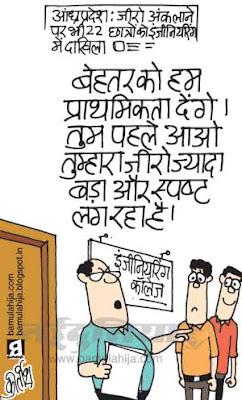 Reservation cartoon, right to education cartoon, education