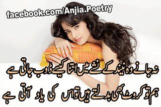 ... Can Be Changed: urdu romantic shayari free download desi girls pic