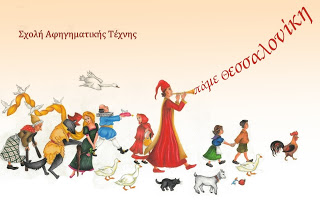 Ξεκινάει τμήμα της Σχολής Αφηγηματικής Τέχνης στη Θεσσαλονίκη