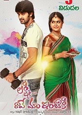 Watch Lakshmi Raave Maa Intiki (2014) DVDScr Telugu Full Movie Watch Online Free Download