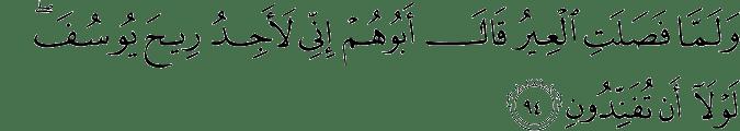 Surat Yusuf Ayat 94