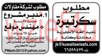 وظائف خالية الكويت : وظائف جريدة الراي 10 أبريل 2013