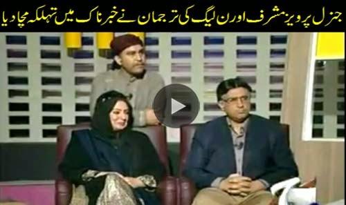 Geo News Khabar Naak Latest Episode 6th February 2015