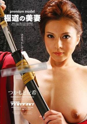 xem Xvideos.Com –  Yuki Tsukamoto – Premmium Model Yakuza's Wife