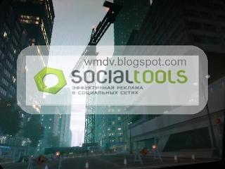 Получая возможность заработать в интернет, с сервисом Social Tools, вы так же сможете рекламировать и продвигать ваши блоги.