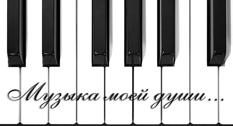 Музыка моей души...