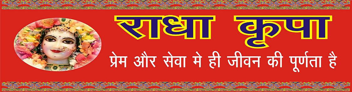 Radhakripa