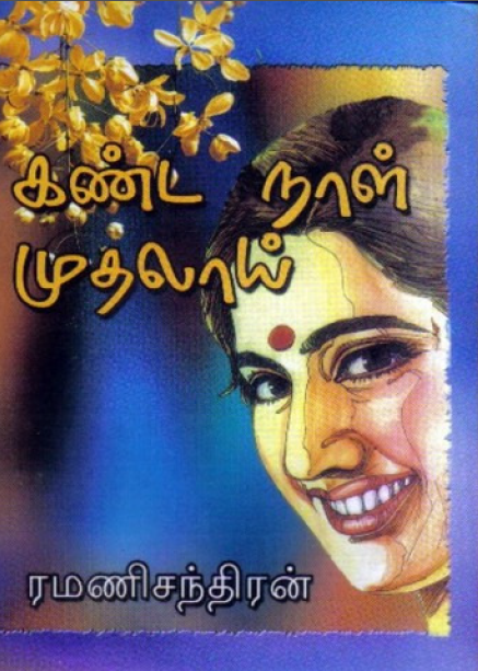 Ramanichandran <b>Novels</b>: January 2014 - tamil-novels-ramanichandran-kandanal-mudalai-1