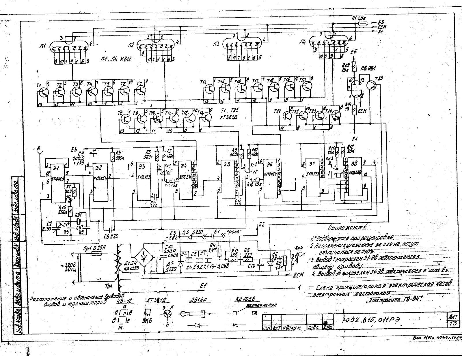 Электронные часы электроника 2-08 схема