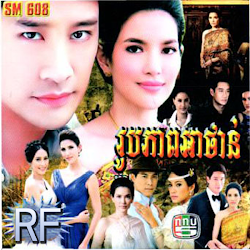 [ Movies ] Roub Pheap Ah Tharn - Khmer Movies, Thai - Khmer, Series Movies