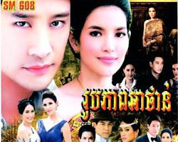 [ Movies ] Roub Pheap Ah Tharn - Khmer Movies, Thai - Khmer, Series Movies