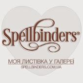 мои работы были в Spellbinders