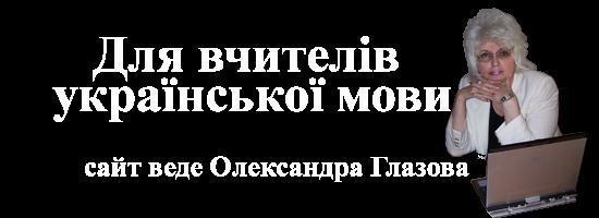 Для вчителів української мови