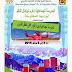 ورزازات: المدرسة الجماعاتية اغرم نوكدال تنظم ابوابها المفتوحة من 3 الى 6 من يونيو 2015