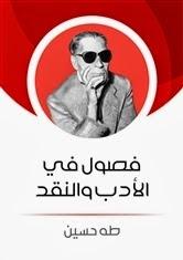 فصول في الأدب والنقد - طه حسين pdf