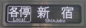 京王電鉄 各停 新宿行き5 9000系