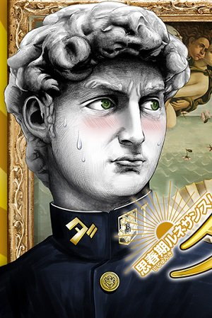 Shishunki Renaissance David-kun