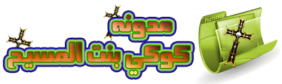 مدونة حوار الحق