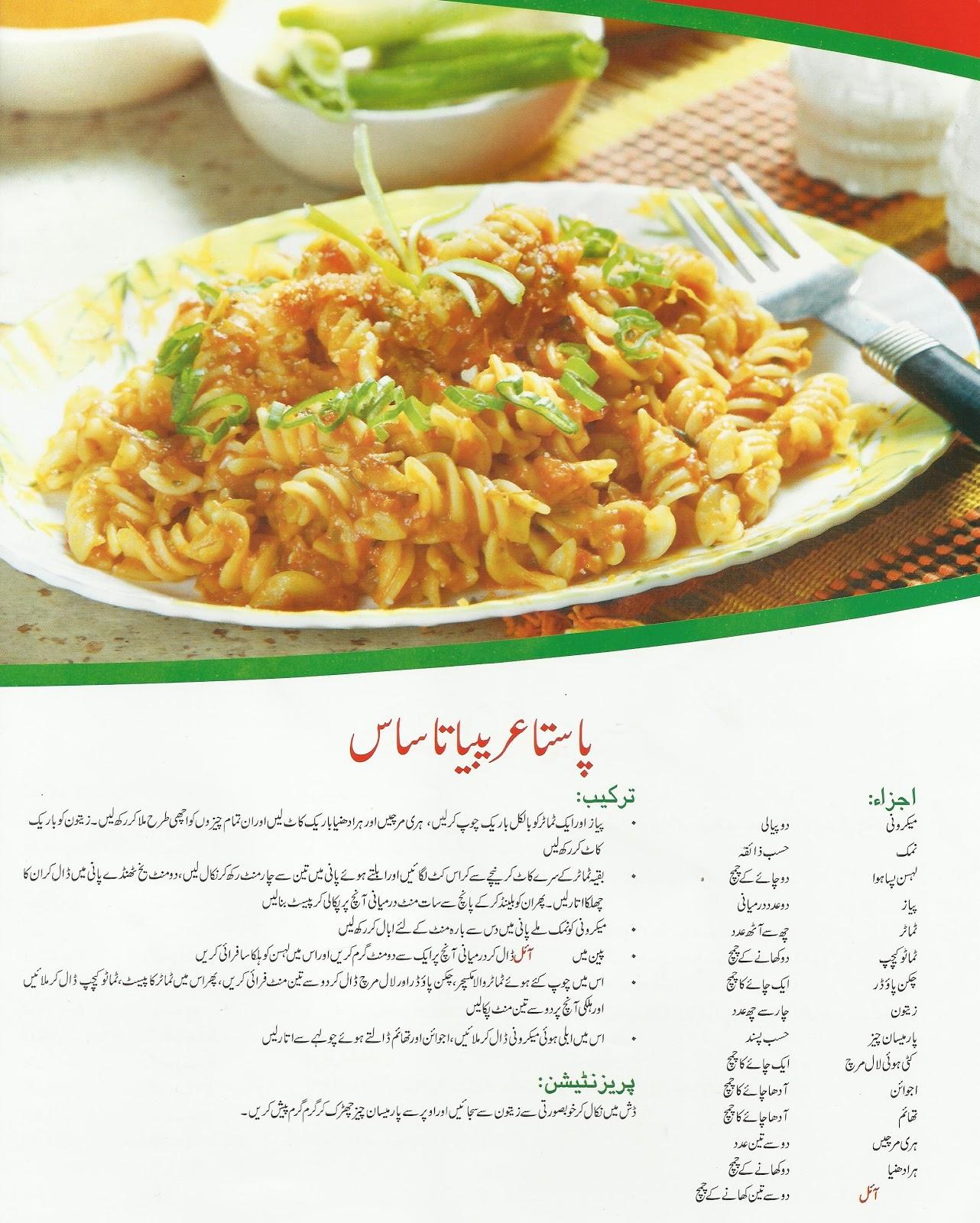Cheese Pasta Recipes In Urdu