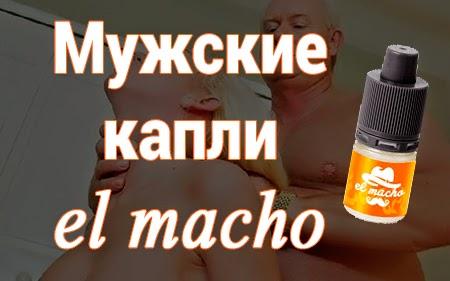 Ei Macho Инструкция Цена Как Заказать - фото 7