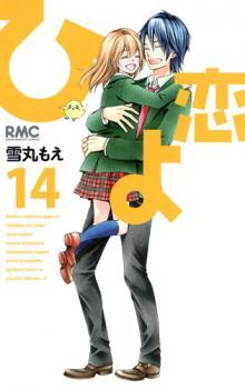 Hiyokoi Manga
