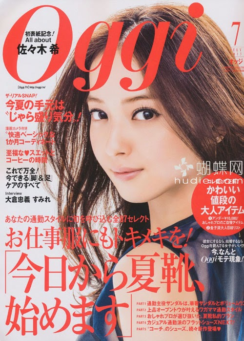 Oggi (オッジ) July 2013 Nozomi Sasaki  佐々木希