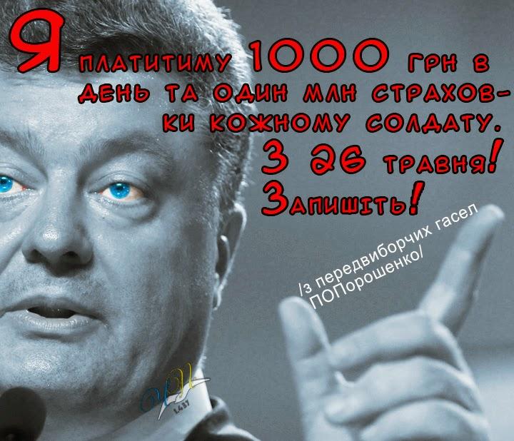Сегодня Порошенко встретится в Николаеве с бойцами 79-й отдельной аэромобильной бригады - Цензор.НЕТ 9549