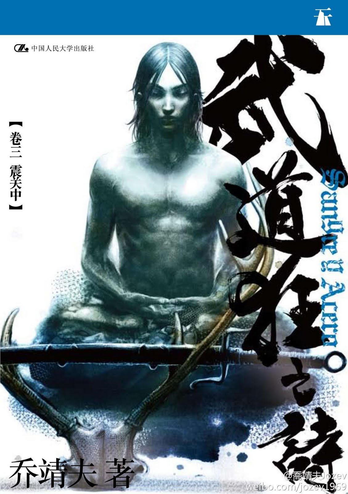 http://1.bp.blogspot.com/-9sFIemJgU9M/TsFFoZAw8yI/AAAAAAAAKyY/b0oE4b2D-VI/s1600/Novel-bk-03-cover.jpg