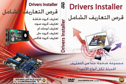 Drivers-Installer-Assistant-FULL-3.12.12