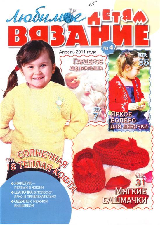 Журналы по вязанию для детских i 461
