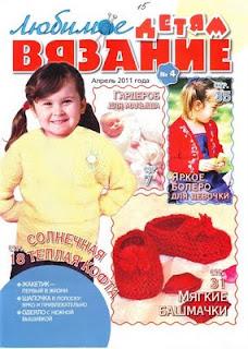 любимое-вязание-детям